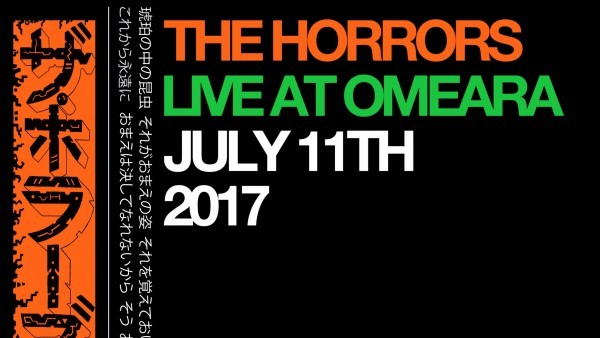 The Horrors at Omeara